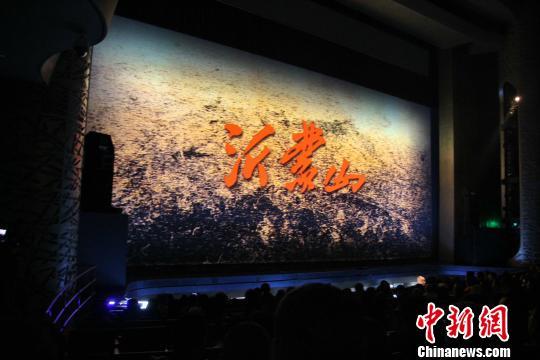 大型民族歌剧《沂蒙山》主创团队畅谈台前幕后