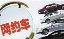 """上海:网约车平台齐聚""""上课"""" 监管部门布置""""新作业"""""""