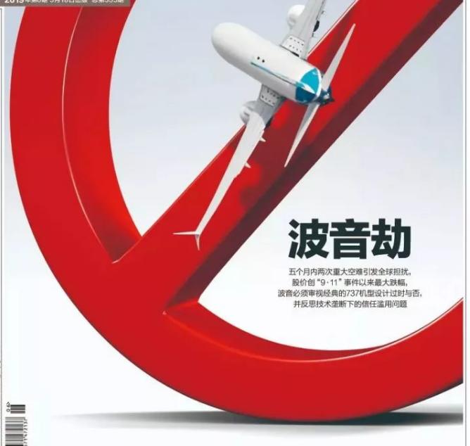波音劫:在737MAX阴影下 利润支柱已出现裂缝
