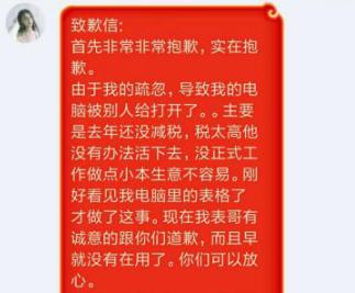 """8名大学生被同一公司""""入职"""" 竟是同班同学哥哥盗用信息"""