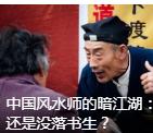 中国风水师的暗江湖:权钱掮客还是没落书生?