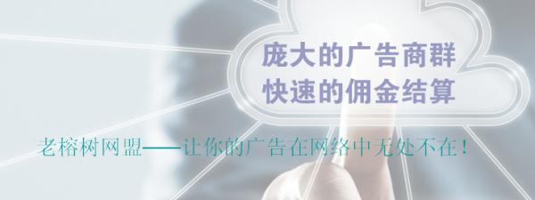 老榕树网盟6.4.png