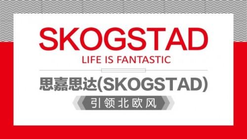家居消费升级趋势明显 SKOGSTAD(思嘉思达)强势进军中国市场