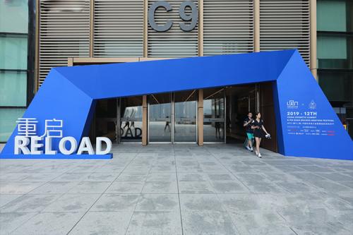 主场承建商-景桥会展邀您一起共赏RELOAD-2019品观找货节