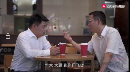 吴晓波频道《地标70年》开播 飞贷作为深圳创新名片讲述创新故事