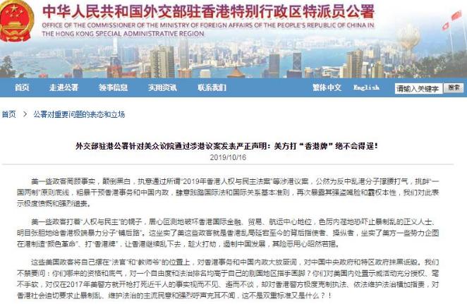 """外交部驻港公署针对美众议院通过涉港议案发表严正声明:美方打""""香港牌""""绝不会得逞!"""