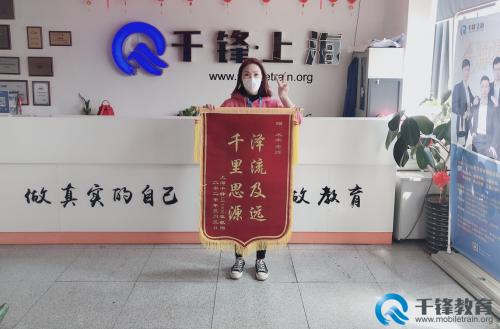 助技术人才高薪就业 千锋教育上海就业学员为老师献锦旗