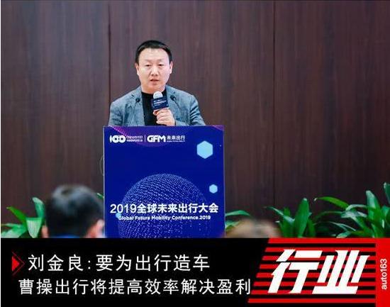 劉金良:要為出行造車 曹操將提高效率解決盈利
