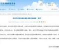 """武汉市无症状感染者及其密切接触者""""清零"""""""