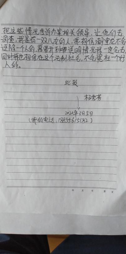 //ruanwen.miao98.com/Upload/59/1591601493045.docx_html_882af6e.jpg插图(3)