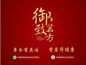 2020年中国十大养生茶品牌排行榜!插图4