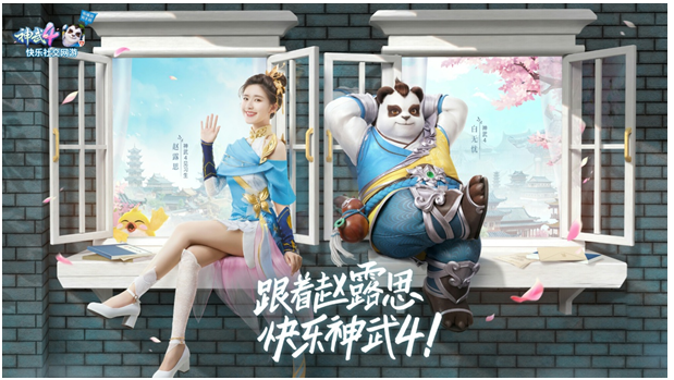 """赵露思化身《神武4》见习生 9.25专属新服""""一露有你""""预约开启"""